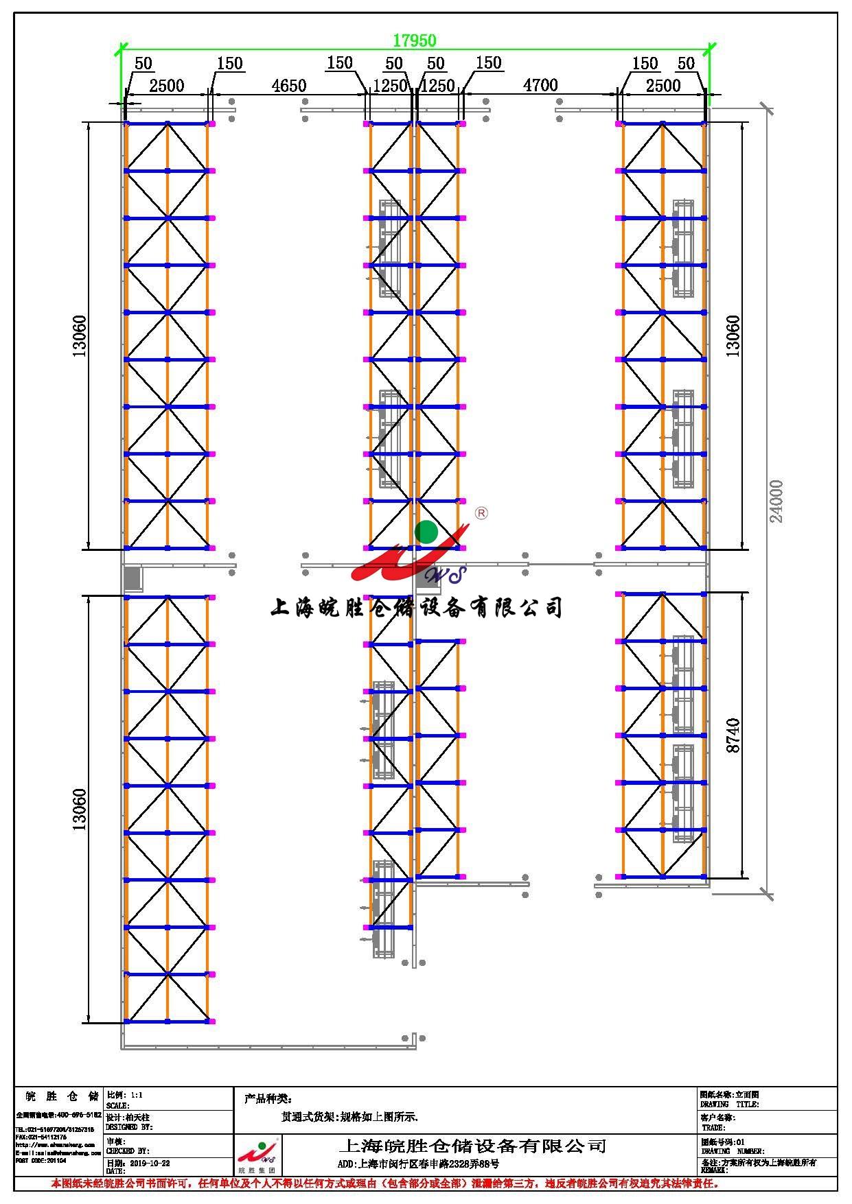 贯通货架,上海某贸易有限公司--皖胜仓储