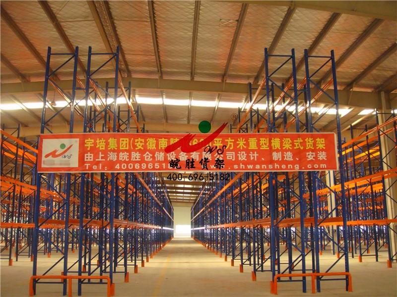 宇培-安徽南陵 重型横梁式货架