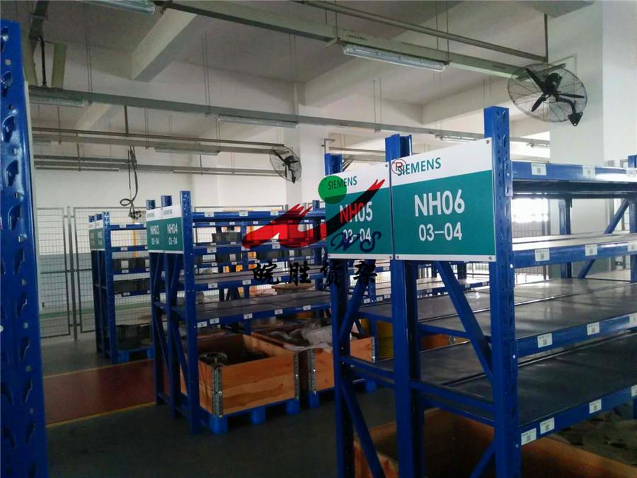 皖胜-西门子制造工程中心有限公司 阁楼货架 线缆货架 重型货架