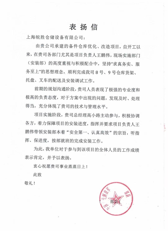 皖胜集团收到来自中国人民解放军部队保障部的表扬信一封