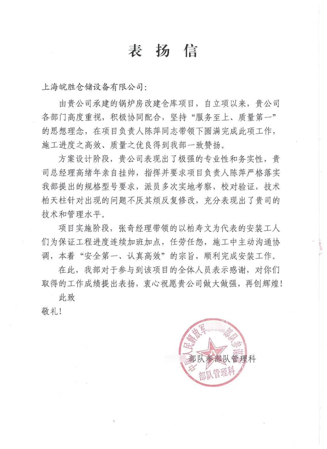 好事成双,我司再度收到中国人民解放军某部队参谋部表扬信!!