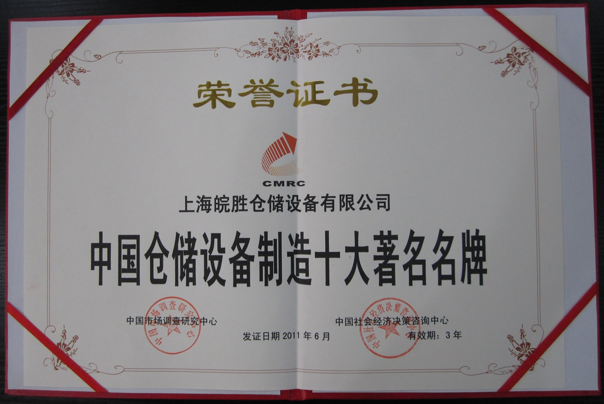 中国仓储设备制造十大著名名牌