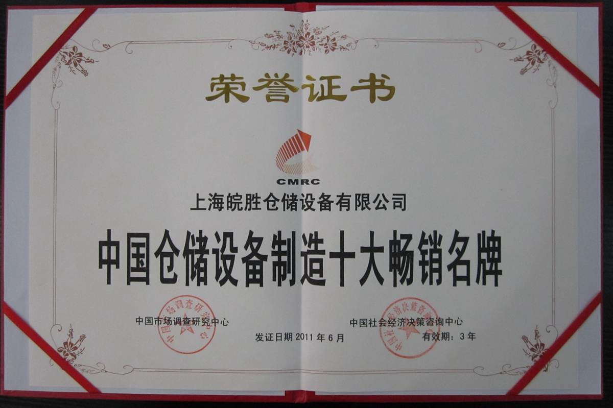 中国仓储设备制造十大畅销名牌