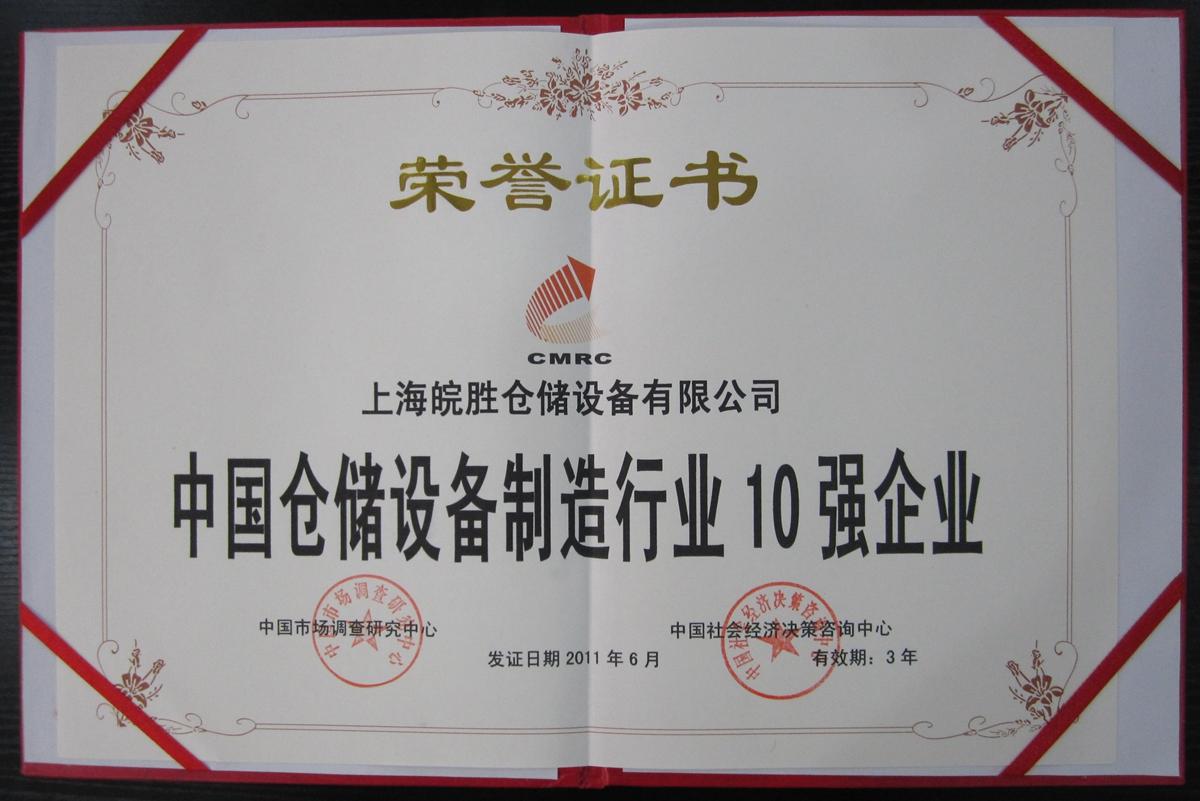 中国仓储设备制造行业10强企业