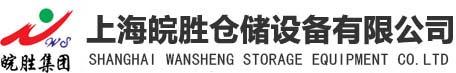 上海皖胜仓储设备有限公司