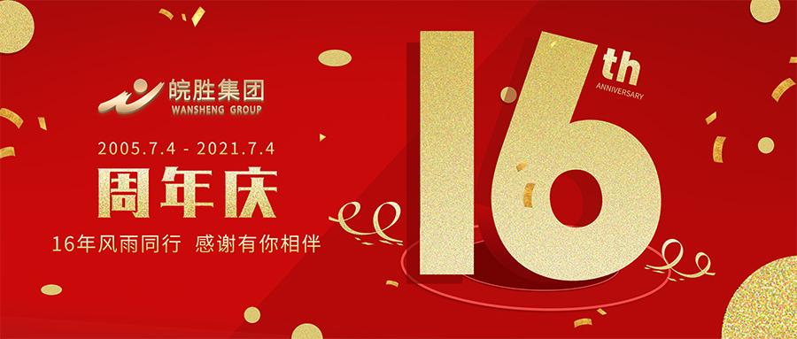 皖胜集团 ▎皖胜品牌16周年庆!
